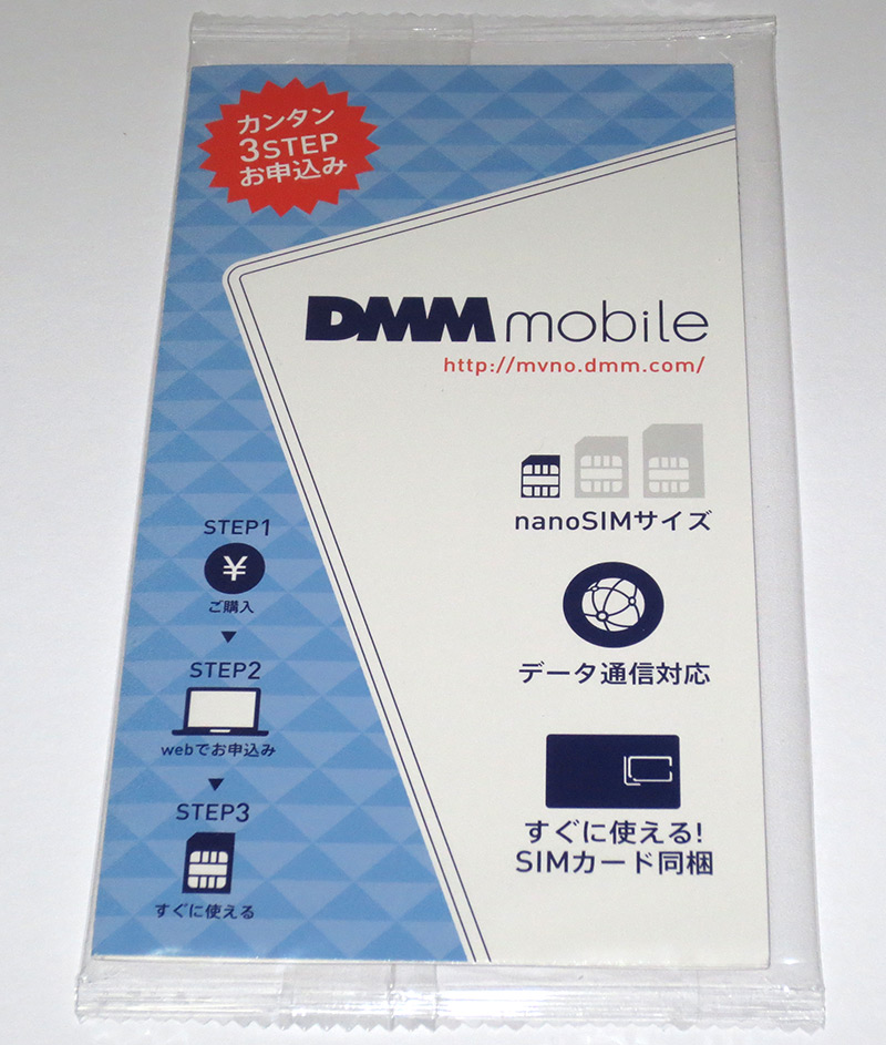 20151030_dmmmobile01