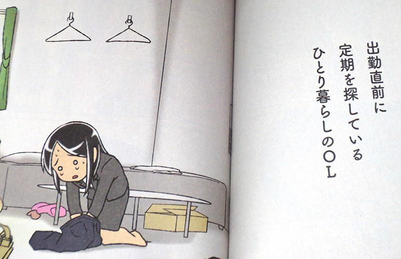 20151130_hitorigurashinool10