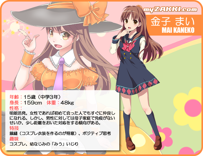 charactor_mai-kaneko