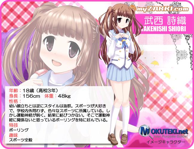 charactor_shiori-takenishi