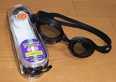 東京サマーランドで買った水中ゴーグル(水中メガネ)