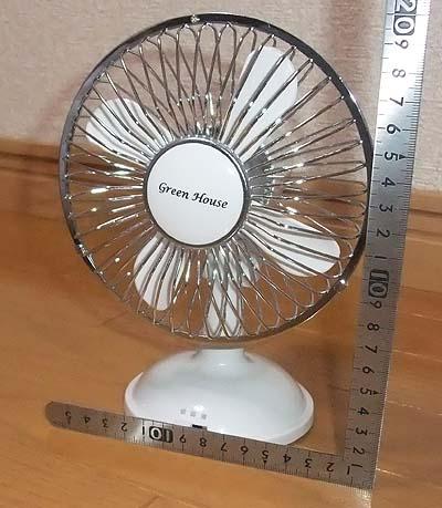 この夏の省エネ対策! 停電でも安心の乾電池でも使える卓上扇風機 グリーンハウス そよ風 GH-USB-FANW