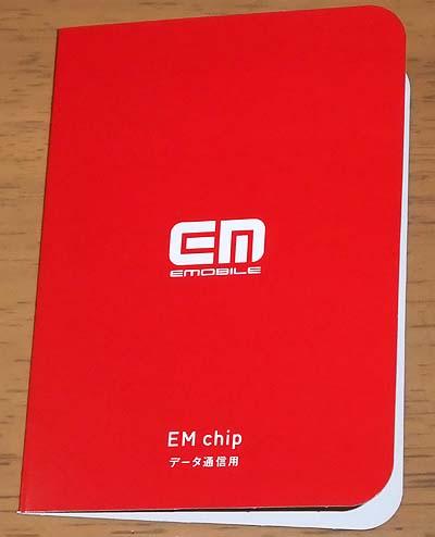 20110726_emobile1