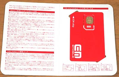 20110726_emobile2
