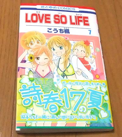 【LOVE SO LIFE 7巻】レビュー:女子高生ベビーシッターと実兄の双子の子供を預けさせられたイケメンとの純愛ラブストーリー