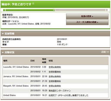 NEXUS7 2013 32GBがB&Hから輸送中!UPSの輸送状況は日本語で
