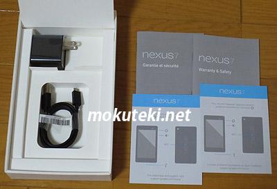 NEXUS7 2013 32GBがB&Hから到着! 開封と起動までをレポート