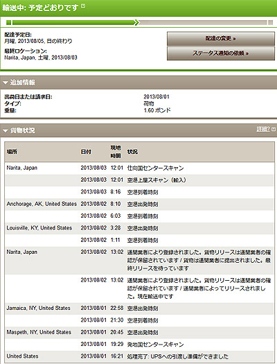 20130804_nexus7p