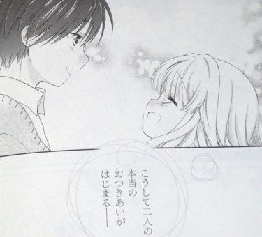 【はじおつ。 第5巻(最終巻)】 レビュー:最高にピュアな恋愛漫画が完結!