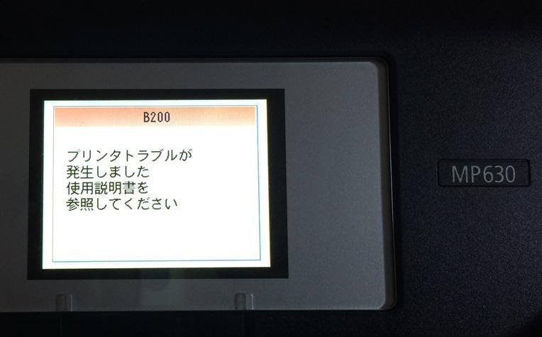 キャノンプリンターMP630が互換インクで故障