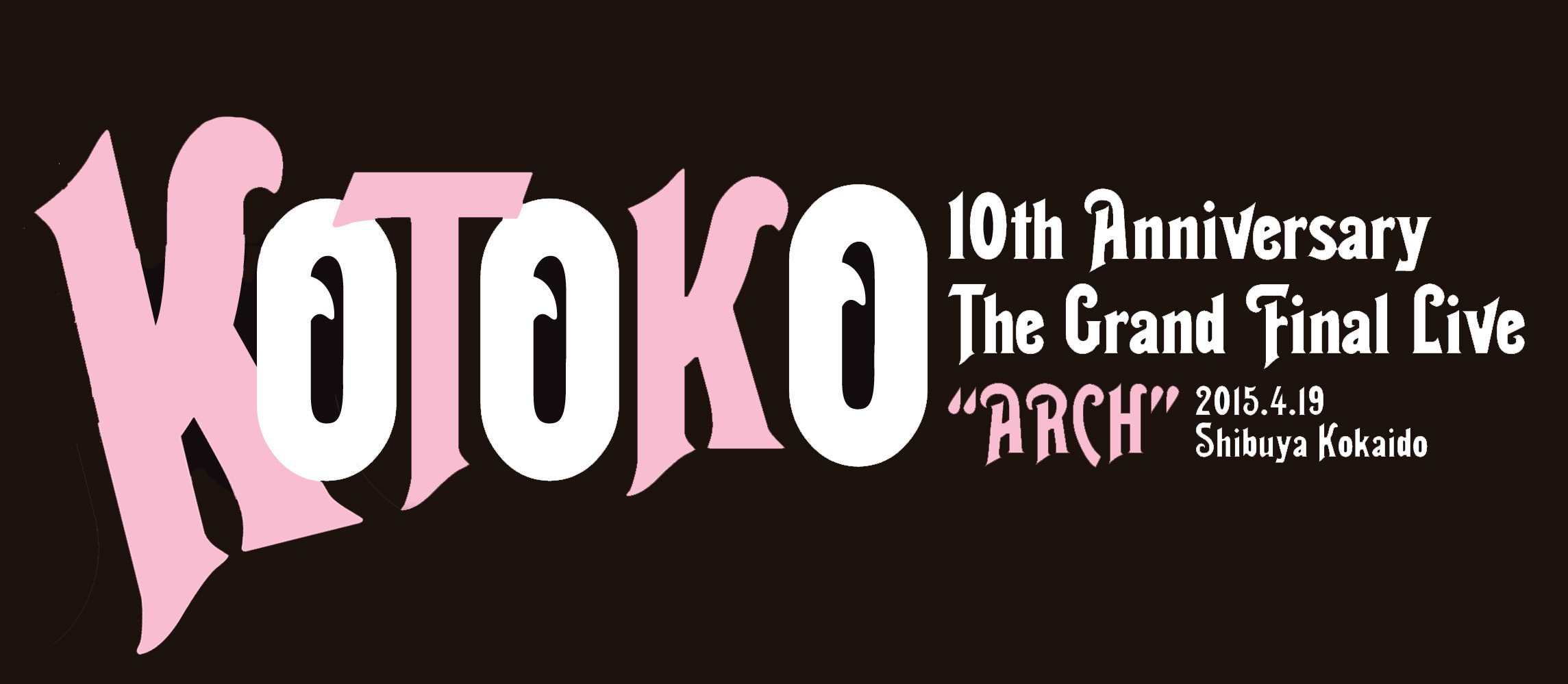 "【メモ】KOTOKO 10th Anniversary The Grand Final Live ""ARCH"" 渋谷公会堂"