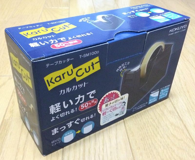 軽くきっちり切れる「コクヨ テープカッター カルカット T-SM100D」買ってきた