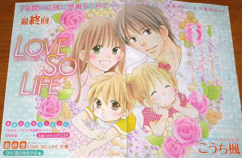 20150719_lovesolife-end02