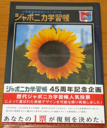 昔懐かし「ショウワノート 歴代ジャポニカ学習帳 復刻版5冊セット」買ってみた