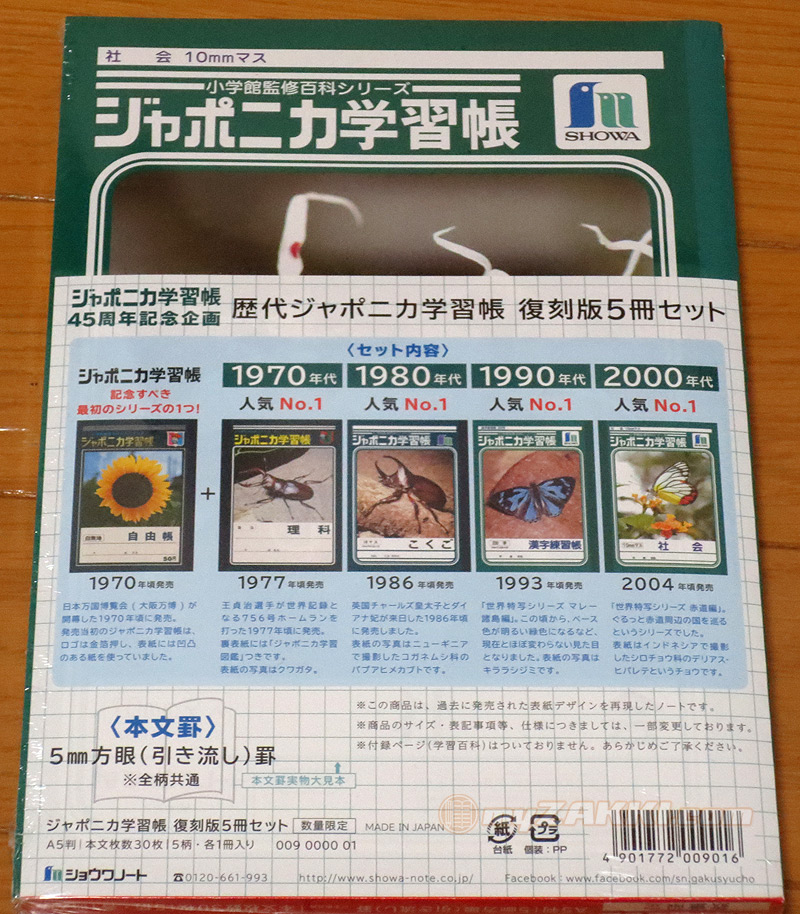 20150810_japonica2