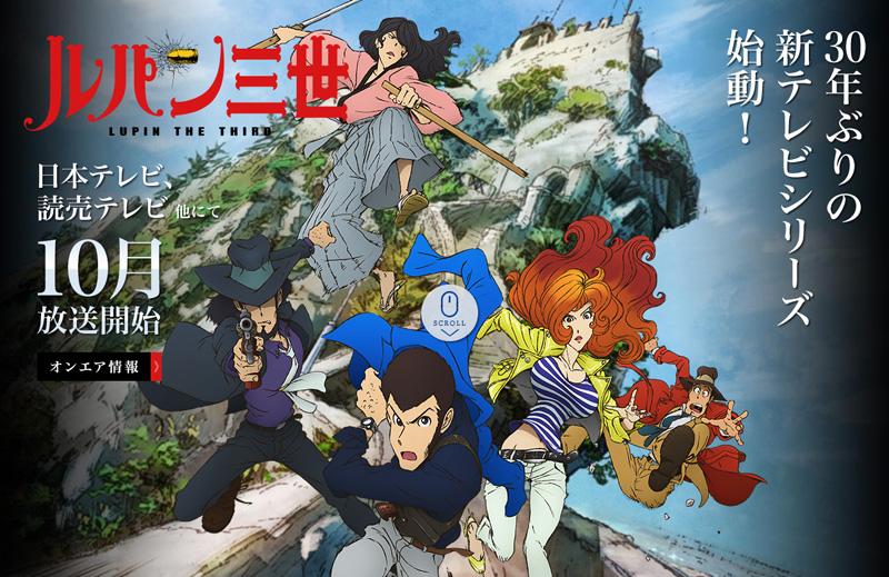 ルパン三世 TVアニメ新シリーズ | アニメ新番組 2015年10月放送開始