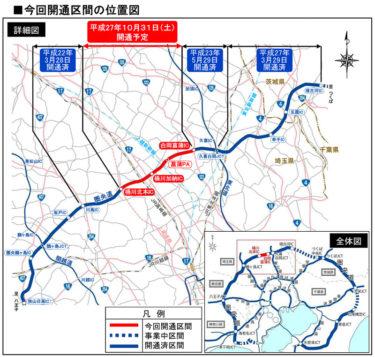 東北道「久喜白岡JCT」から関越道「鶴ヶ島JCT間」が2015年10月31日に全通
