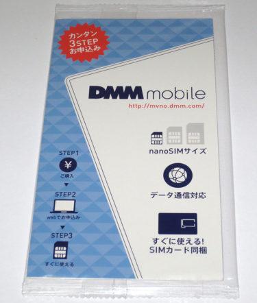 Amazonでお得なDMM mobile SIMカード データ通信専用 の申し込み期限はいつまで?買って確認してみた