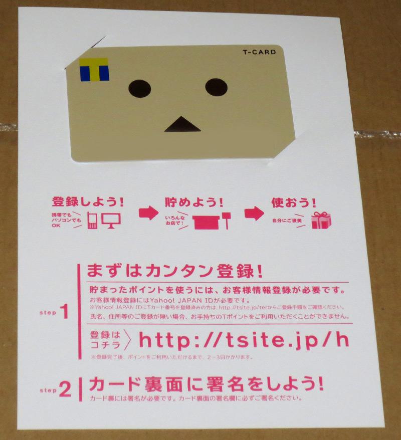 20151128_tcard-dambo02