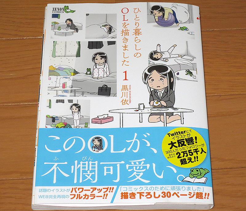 20151130_hitorigurashinool01