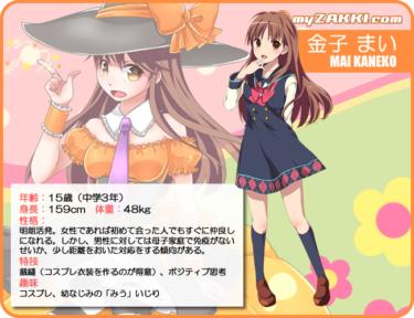 オリジナルキャラクター紹介 No.003「金子 まい(かねこ まい)」