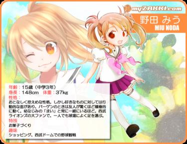 オリジナルキャラクター紹介 No.004「野田 みう(のだ みう)」