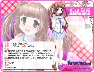 オリジナルキャラクター紹介 No.002「武西 詩織(たけにし しおり)」