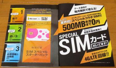 500MBのデータ通信まで月額無料!デジモノステーションの付録SIMをiPad miniで使った