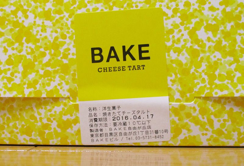 20160416_bake-cheesetart06
