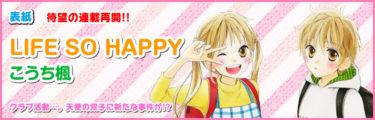 漫画【LOVE SO LIFE】の続編が花とゆめ17号より連載開始