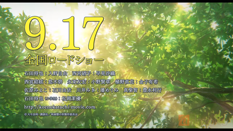 20160820_koenokatachi28