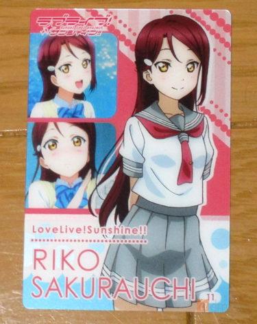 アニメ【ラブライブ!サンシャイン!! 】ウエハースで桜内梨子カード出た