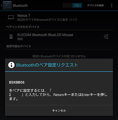 20130817_nexus11