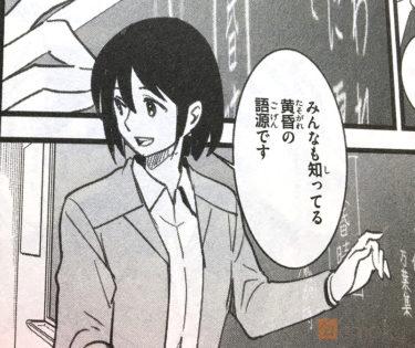 「君の名は。」ユキノ先生と「言の葉の庭」雪野百香里は同一人物?