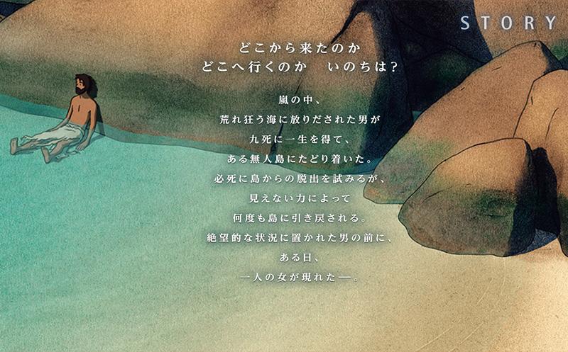 アニメ映画【レッドタートル ある島の物語】スタジオジブリ最新作「はセリフなし!