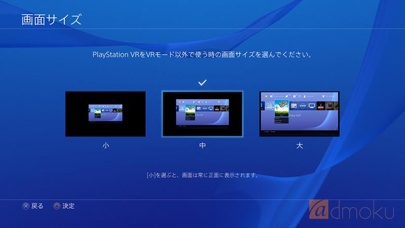PSVR「シネマティック」モード
