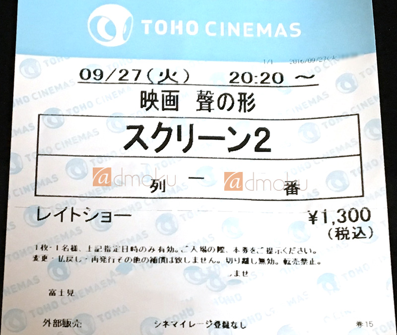 映画聲の形の東宝シネマズの入場券