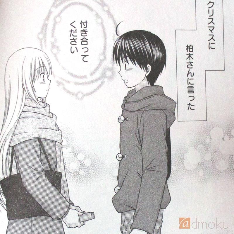 tonarinokashiwagisan03