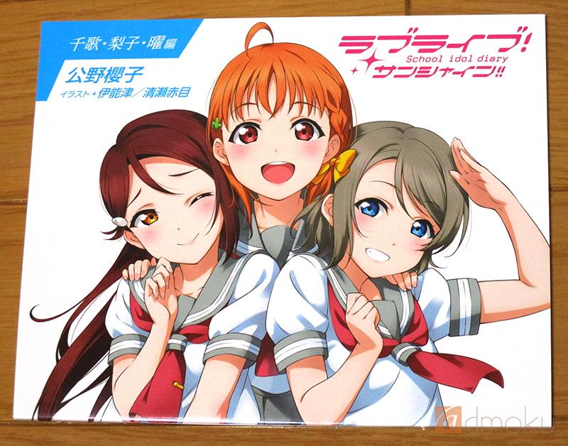 アニメ【ラブライブ! サンシャイン!! Blu-ray 1 (特装限定版)】激安の1000円で買えた