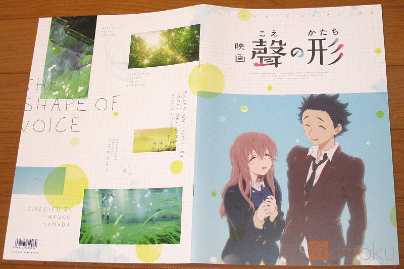 映画「聲の形」のパンフレット表紙