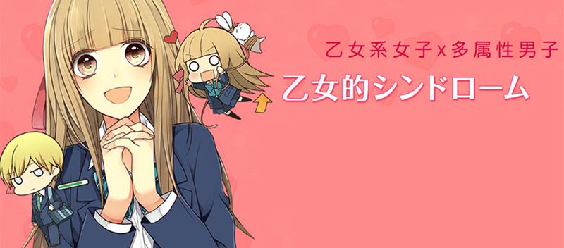 漫画【乙女的シンドローム】を無料で読む