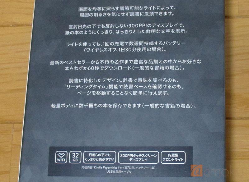 裏箱には Kindle Paperwhiteモデルと共通らしく、シールで32GBに変更してあった