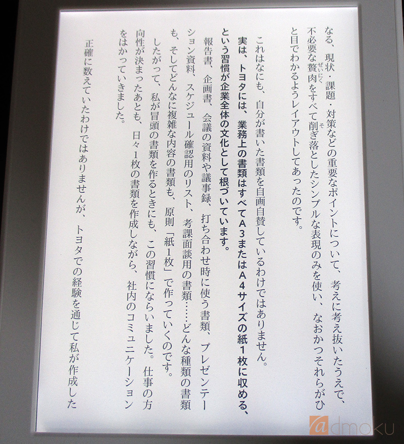 Kindleで購入した小説を表示させたところ