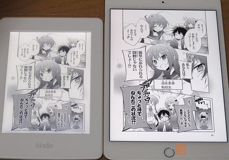 同じKindleのコンテンツをiPad mini 4で表示させて比較してみた