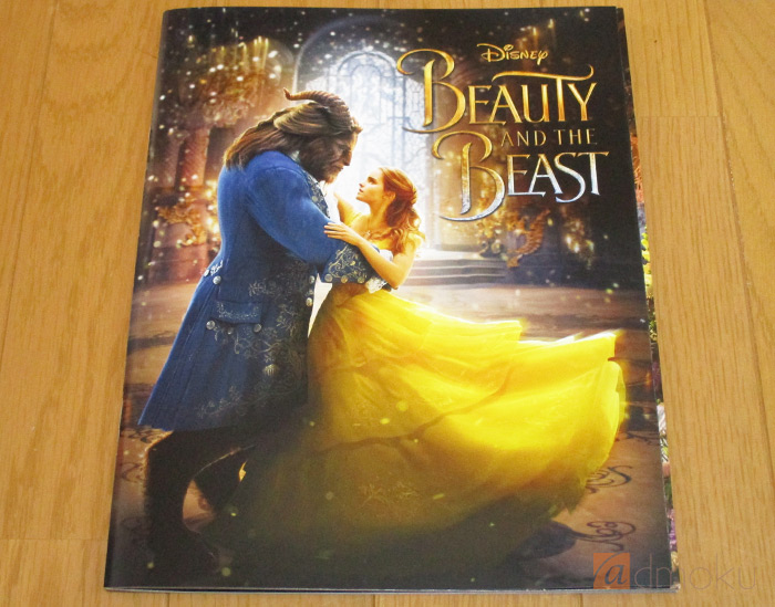 実写版「美女と野獣」のパンフレットも記念に購入しました