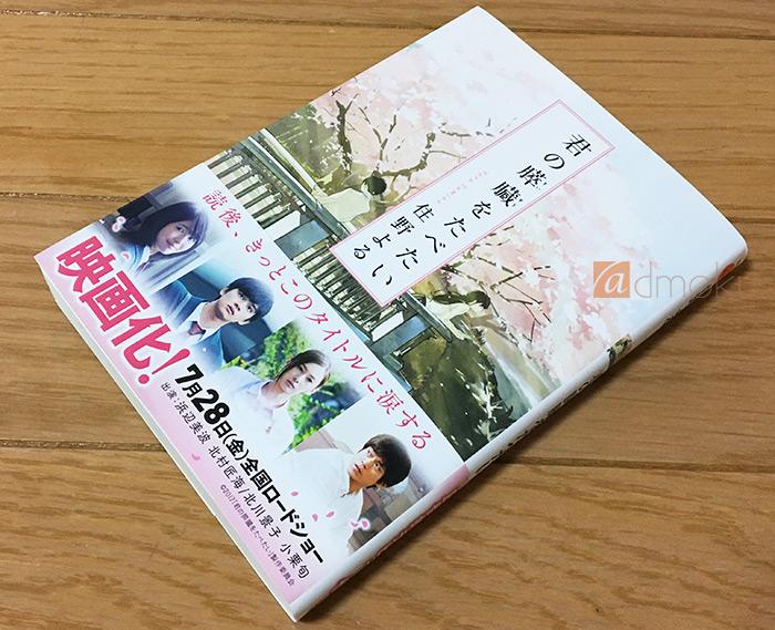 【君の膵臓をたべたい】小説・コミックレビュー、映画は主題歌「himawari」で涙腺崩壊?