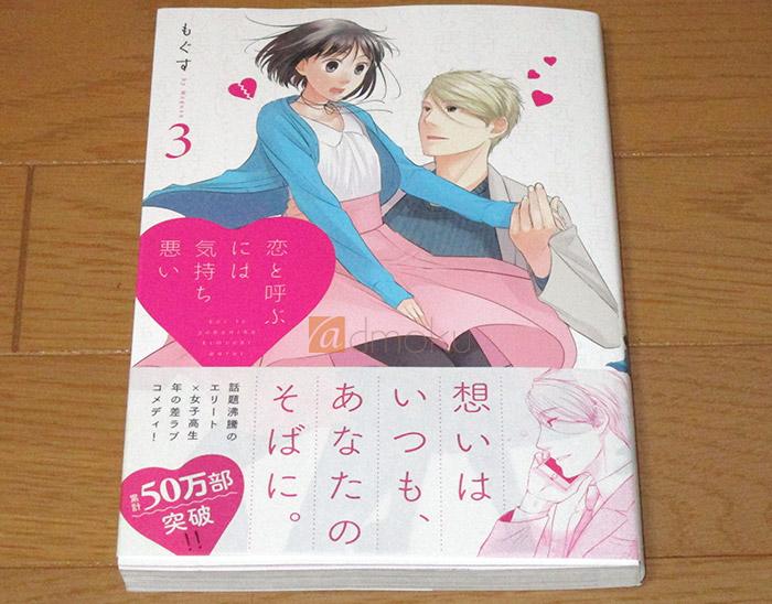 【恋と呼ぶには気持悪い 3巻】レビュー:サラリーマンと女子高生の心は近づくも、それぞれにライバルが登場