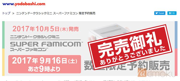 【ニンテンドークラシックミニ スーパーファミコン】ヨドバシドットコムで予約できた