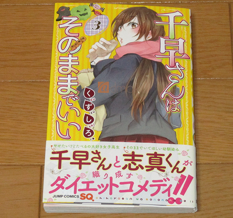 【千早さんはそのままでいい 3巻】レビュー:千早と志真の恋は局面へ、周囲もラブがいっぱい