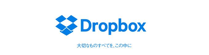 【Dropbox】2年分の料金で3年使えて12000円も安い